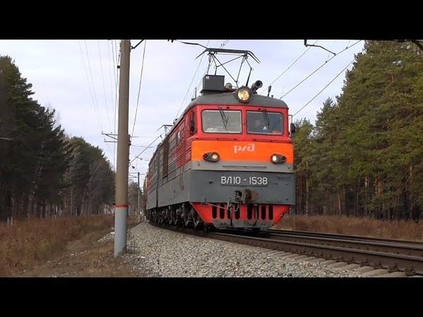 ВЛ10-1538 с грузовым поездом