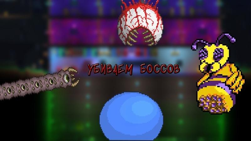 Terraria 6 - Пожиратель миров и королева пчёл!