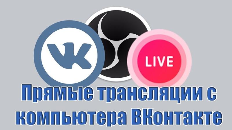 Прямая трансляция Вконтакте с компьютера, с использованием OBS Studio.