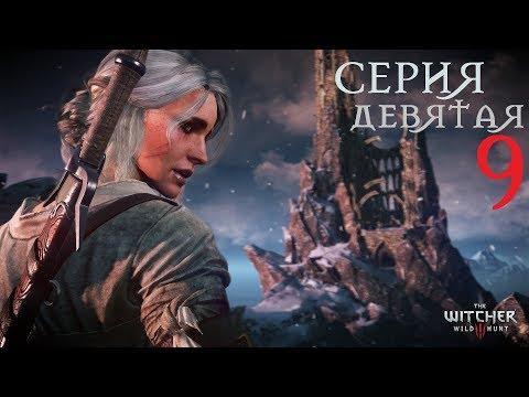 The Witcher 3 Wild Hunt прохождение часть 9
