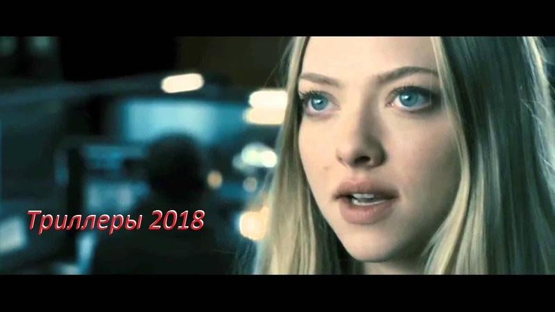 Триллеры 2018   Игра на выживание   Новая мелодия 2018   Русские мелодрамы   Хороший фильм