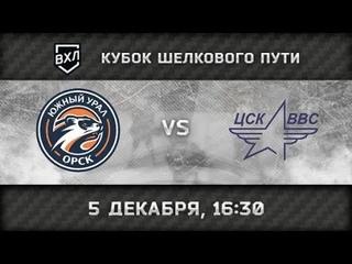 Южный Урал (Орск) - ЦСК ВВС (Самара)