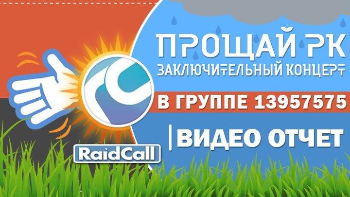 VIDEO FHD ОТЧЁТ Прощай RaidCall заключительный концерт 30.03.19