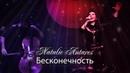 Natalie Antares - Бесконечность