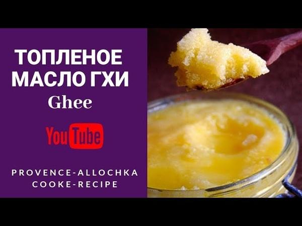 Топленое сливочное масло/Масло ГХИ/Ghee или ГИ/ОДНО и ТОЖЕ/provenceallochka recipes