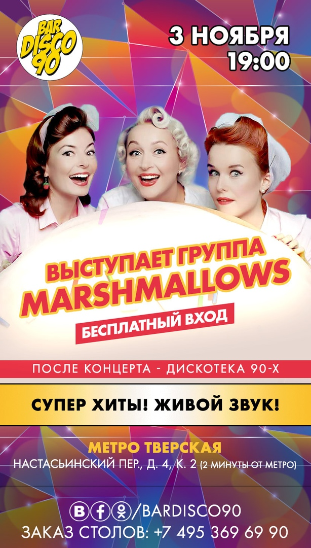 03.11 Marshmellows в баре Диско 90!