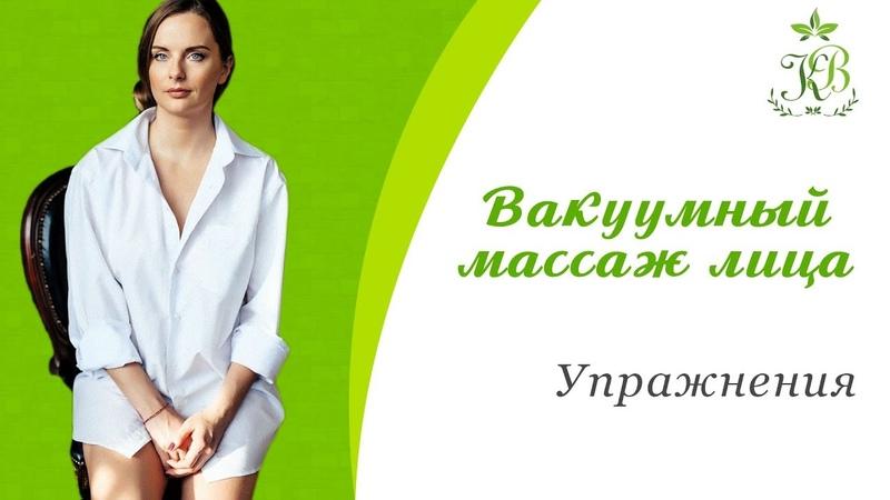 Вакуумный массаж лица Массаж лица банками Лимфодренажный массаж лица