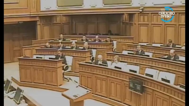 Принят закон об объединении территорий городских округов Ликино- Дулево и Орехово-Зуево 19 03 19