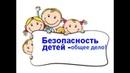 Жизнь Детей - это Наша Ответственность! Атаман Александр Сабуров
