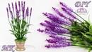 ЛАВАНДА из атласных лент ☆ Интерьерные цветы своими руками МК/DIY