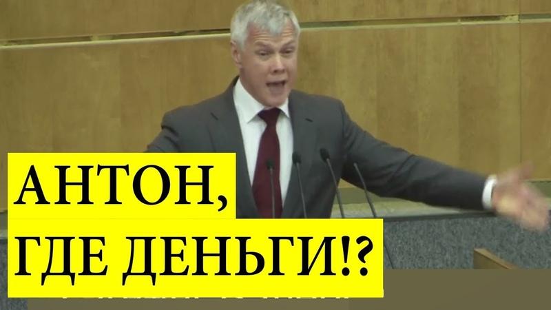 Силуанов,где ПЕНСИОННЫЕ деньги!!? Злющий депутат ВЫВАЛИЛ правду куда уходят деньги ПЕНСИОНЕРОВ