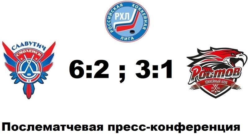 Пресс-конференция после двух игр ХК Славутич - ХК Ростов (Игры 15.02.2014 и 16.02.2014)