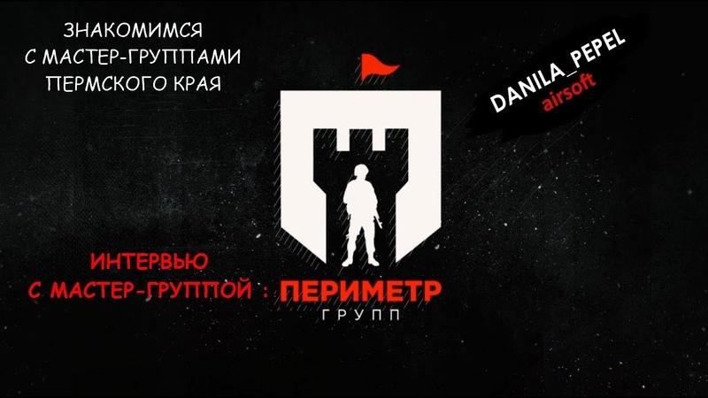 Интервью с МГ Периметр-групп. Страйкбол в Перми