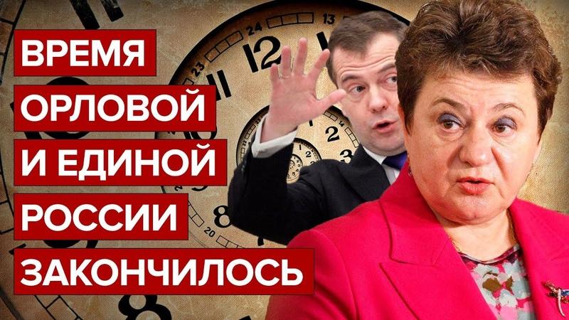 Время Орловой и Единой России закончилось