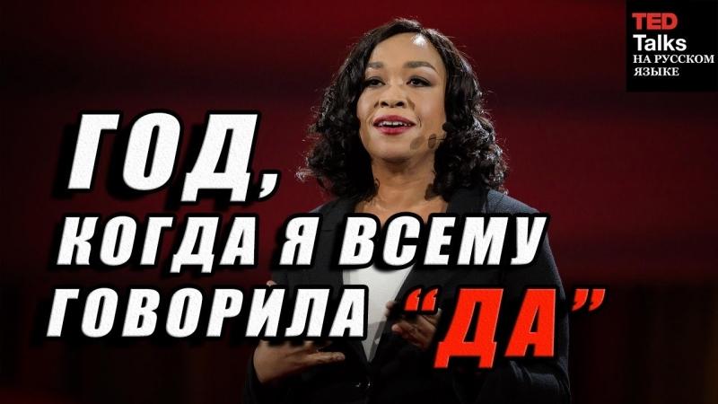 Шонда Раймс ГОД КОГДА Я ВСЕМУ ГОВОРИЛА ДА