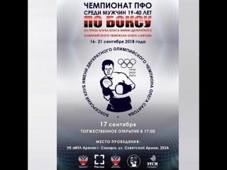 Чемпионат ПФО по боксу среди мужчин на призы двукратного олимпийского чемпиона Олега Саитова. День 1-й