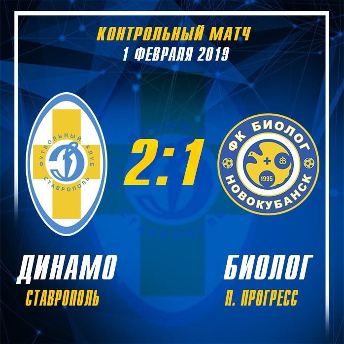 Динамовцы начали год с победы !