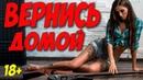 Свежак 2019 ТОЛЬКО ВЫШЕЛ! ВЕРНИСЬ ДОМОЙ Русские военные фильмы 2019 новинки HD