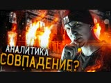[Дима Масленников] Замок СГОРЕЛ из-за МЕНЯ? GhostBuster Аналитика