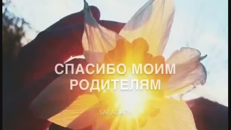 ата анасын жаксы коретин