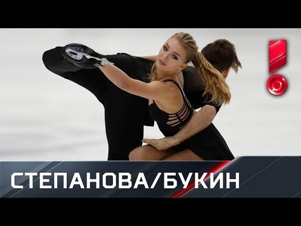 Произвольный танец пары Александра СтепановаИван Букин. Гран-при России