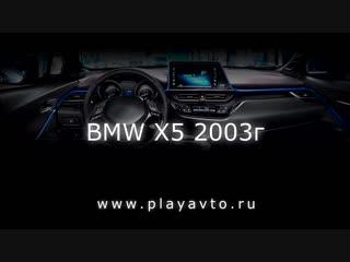 Магнитола LeTrun на BMW X5 2003 года