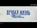 трейлер фильма ВЕЧНАЯ ЖИЗНЬ АЛЕКСАНДРА ХРИСТОФОРОВА (12 )
