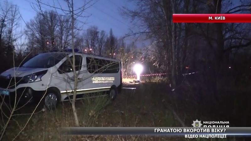 Обезголовлене тіло жителя Сумщини знайшли у столиці