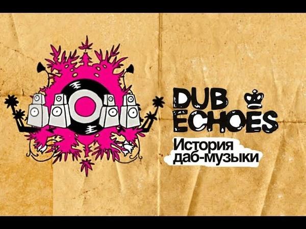 История даба / Dub Echoes • Videograma, 2007
