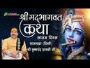 Shri Krishnachandra Shastri Ji !! Bhagwat Katha !! Day 7 !! Special Live !! Samalkha (Delhi)