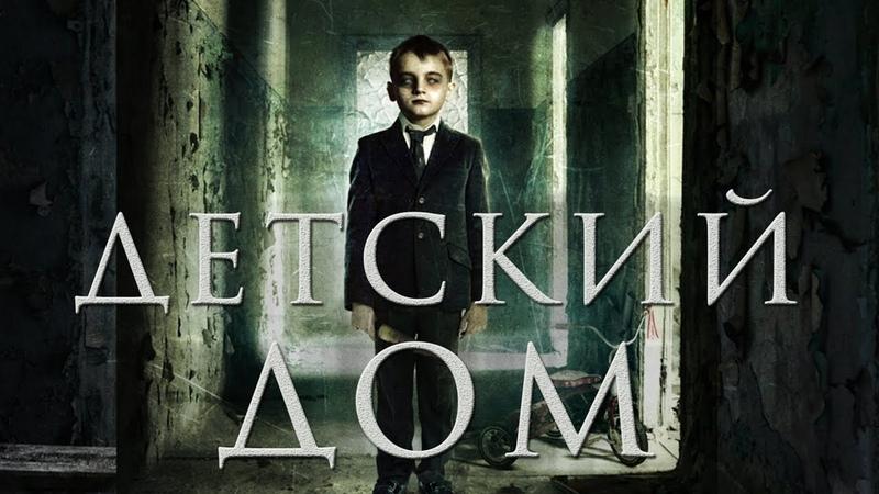 Детский дом HD (2014) The orphanage HD (психологический триллер, драма)