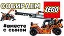 Вместе с сыном собираем Контейнерный терминал LEGO Technic