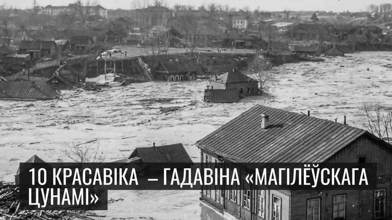 Mogilev flood 1942 патоп у Магiлёве 1942