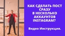 Как СДЕЛАТЬ пост сразу в НЕСКОЛЬКО аккаунтов Instagram Видео Инструкция