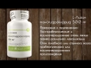 L Лизин 500 мг компании NutriCare Int