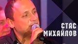 Стас Михайлов - Всё для тебя (Official video)