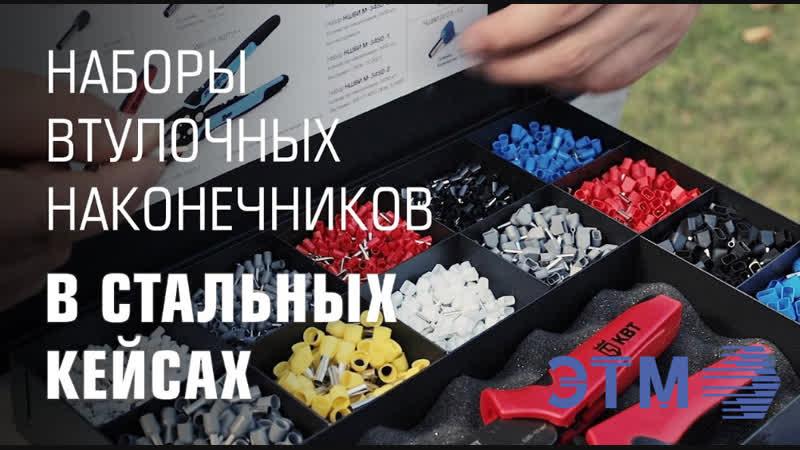 Наборы втулочных наконечников КВТ
