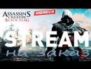 СТРИМ НА ЗАКАЗ / Assassin's Creed IV: Black Flag /