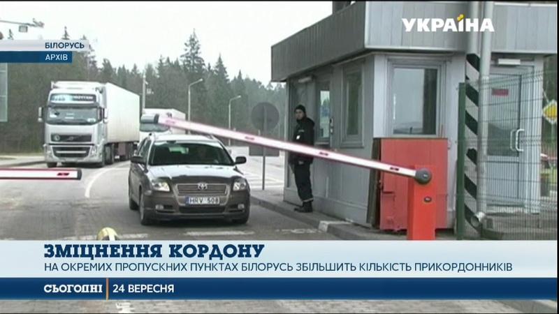 Білорусь зміцнює кордон з Україною