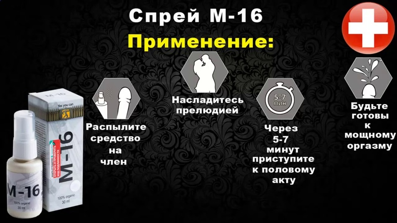 Спрей для потенции М16 отзывы. Спрей для потенции М16 инструкция по применению отзывы, купить, цена.