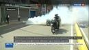 Новости на Россия 24 • Манифестации в Венесуэле: десятки людей пострадали от слезоточивого газа