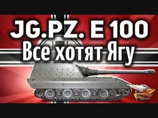 [Amway921WOT] Jagdpanzer E 100 - После этого видео все захотят Ягу Е100