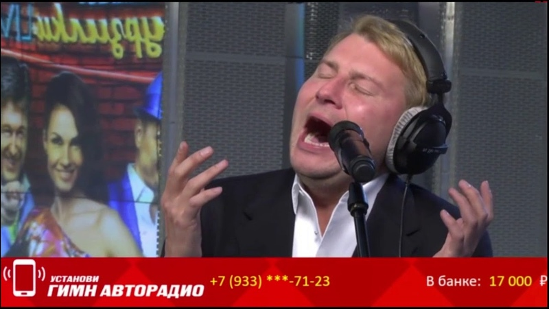 Николай Басков в студии Авторадио. Ты сердце моё разбила эфир 3.10.18.