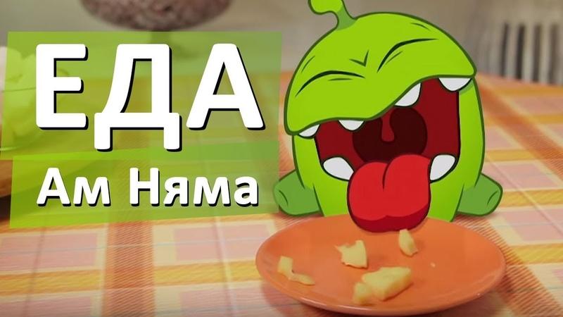 Ам Ням - ЕДА - Приключения Ам Няма все серии подряд