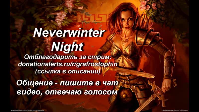 Neverwinter Night Рус Stream