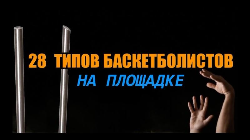 28 ТИПОВ БАСКЕТБОЛИСТОВ 4YallEntertainment