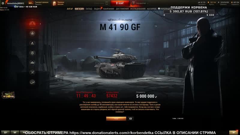 KGB I World of Tanks KORBEN ПРО ЧЕРНЫЙ РЫНОК ДОНАТ ОТ ГРАННИ ЧЕК СТАТЫ МЕНТОСА РАНГОВЫЕ БОИ