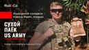 Выходной солдата. Сухой паек Армии США.Kaena Point. Иммиграция в США.Гавайи