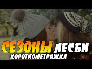 СЕЗОНЫ - Лесби ЛГБТ Короткометражка (Русская Озвучка/Перевод)   Seasons   A Short Lesbian Film