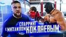 Боксерская Тренировка и Спарринг с Михаилом Кокляевым, Подготовка к бою с Емельяненко